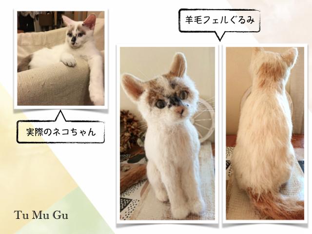 羊毛フェルト ぬいぐるみ 作品 猫 かわいい リアル